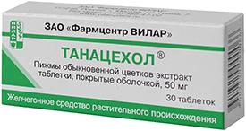 Лучшее желчегонное средство в таблетках